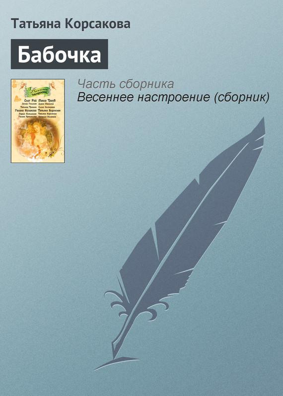 Татьяна Корсакова Бабочка татьяна корсакова дежавю или час перед рассветом