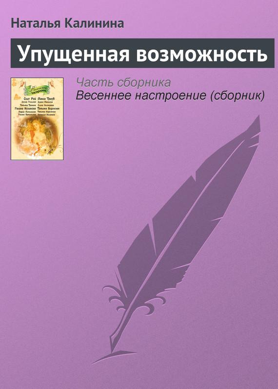 Наталья Калинина Упущенная возможность калинина н малиновый запах надежды