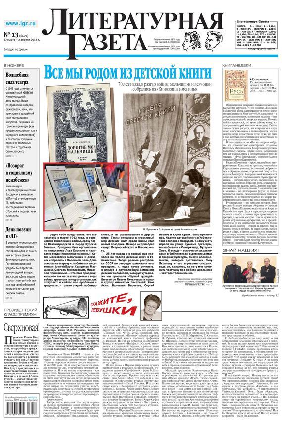 Литературная газета № 13 (6409) 2013