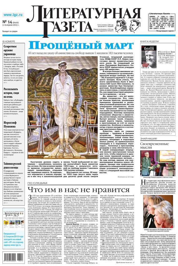Литературная газета №14 (6410) 2013