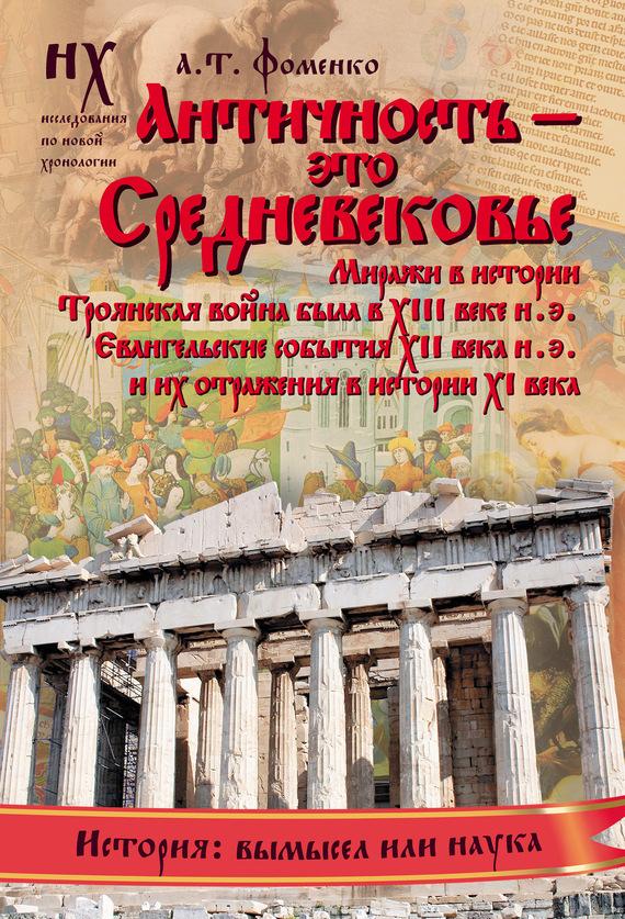 Скачать Анатолий Фоменко бесплатно Античность - это средневековье