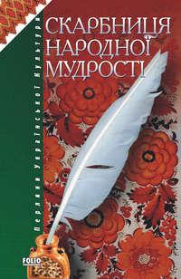 Сборник - Скарбниця народної мудрості