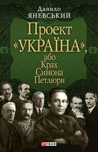 Яневський, Данило  - Проект «Україна», або Крах Симона Петлюри