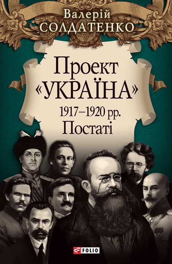 Проект Украна . 19171920 рр. Постатi изменяется романтически и возвышенно