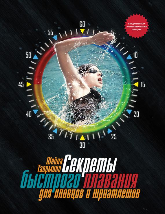 Секреты быстрого плавания для пловцов и триатлетов - Шейла Таормина