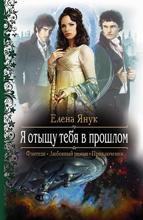 Я отыщу тебя в прошлом - Елена Янук