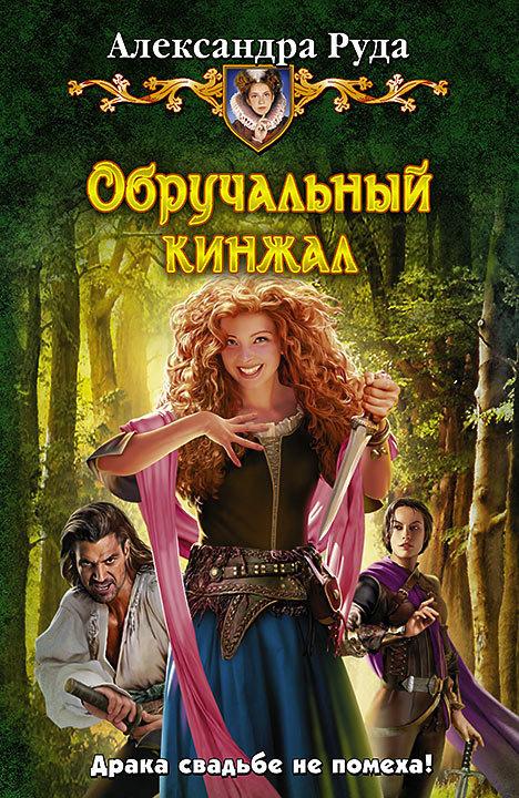 Обручальный кинжал - Александра Руда