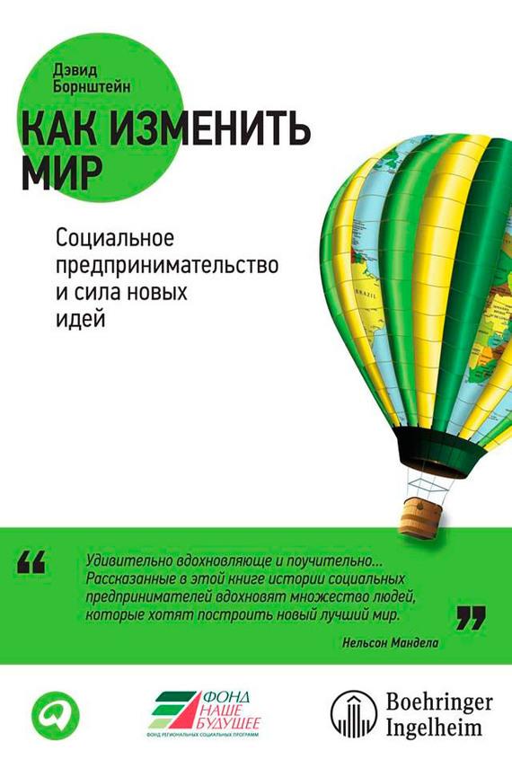 Дэвид Борнштейн - Как изменить мир. Социальное предпринимательство и сила новых идей (fb2) скачать книгу бесплатно