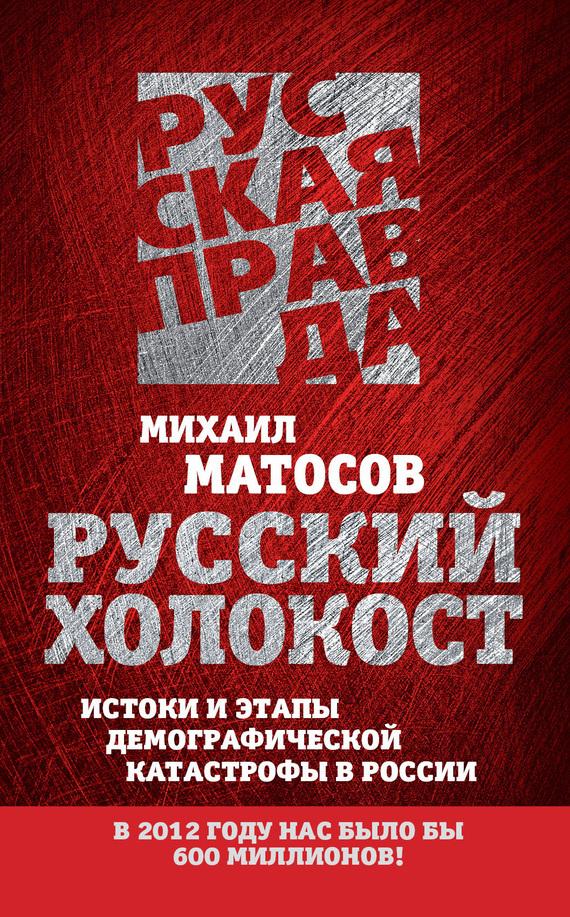 Русский Холокост. Истоки и этапы демографической катастрофы в России происходит активно и целеустремленно