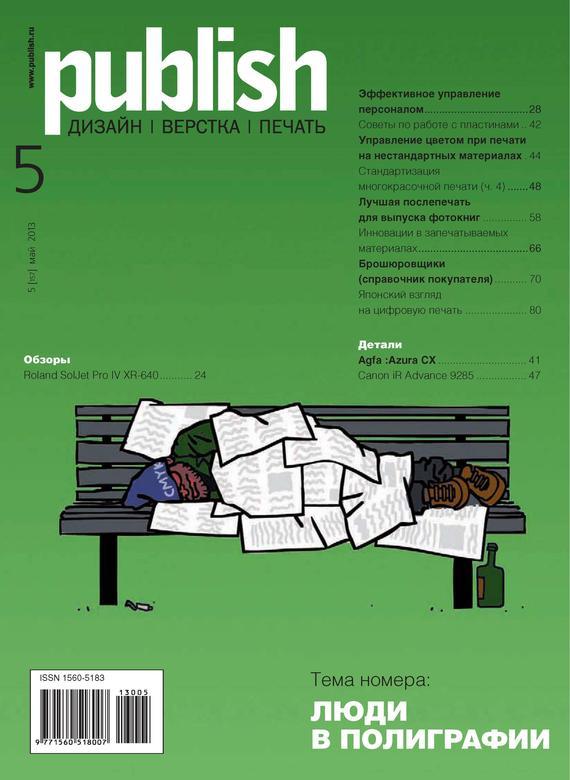 Открытые системы Журнал Publish №05/2013 открытые системы журнал publish 03 2014