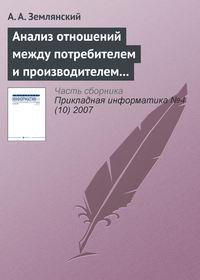 Землянский, А. А.  - Анализ отношений между потребителем и производителем для определения необходимости дополнительных вложений