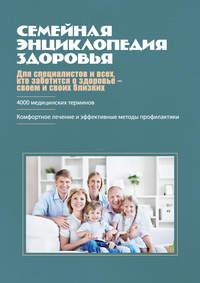 - Семейная энциклопедия здоровья
