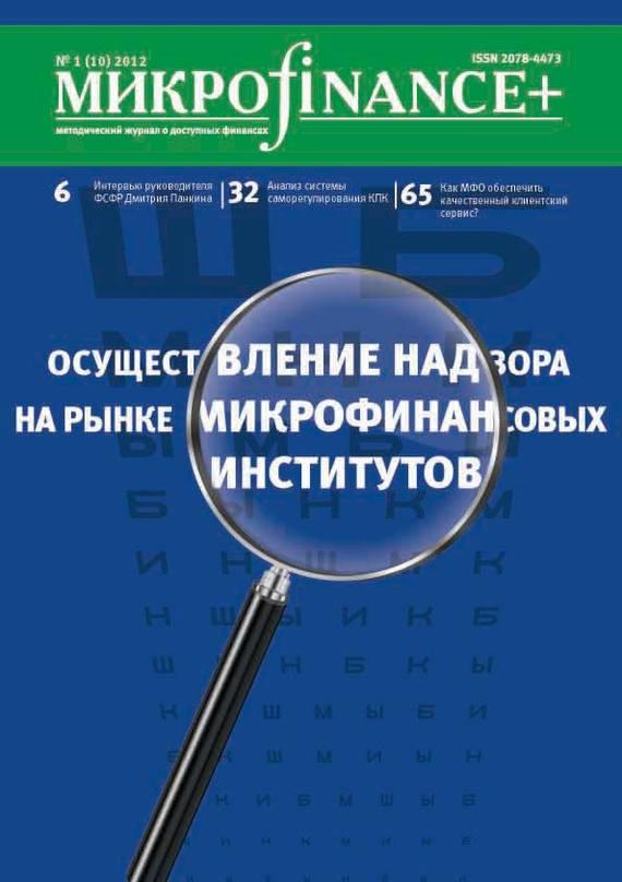 Mикроfinance+. Методический журнал о доступных финансах №01 (10) 2012