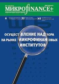 - Mикроfinance+. Методический журнал о доступных финансах №1/2012