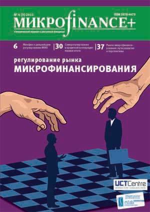 Mикроfinance+. Методический журнал о доступных финансах №04 (09) 2011