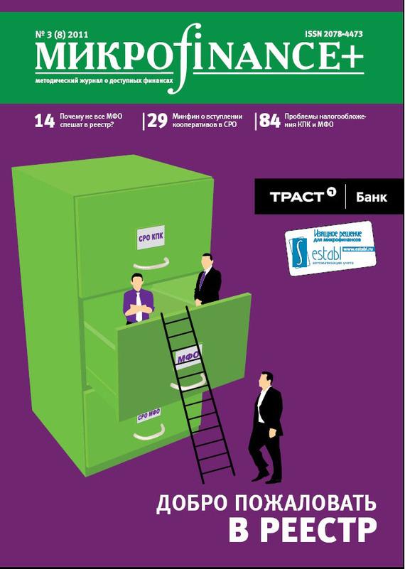 Mикроfinance+. Методический журнал о доступных финансах №03 (08) 2011