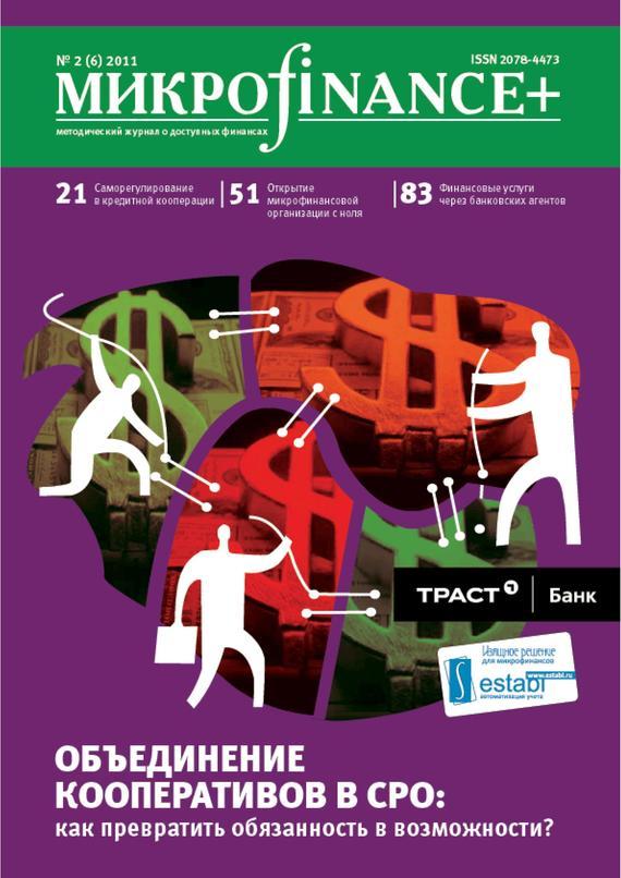 Mикроfinance+. Методический журнал о доступных финансах №02 (07) 2011