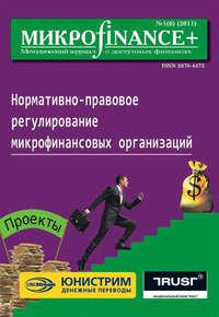 - Mикроfinance+. Методический журнал о доступных финансах №01 (06) 2011