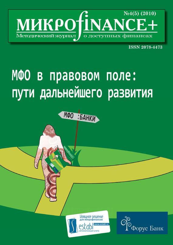 Mикроfinance+. Методический журнал о доступных финансах №04 (05) 2010