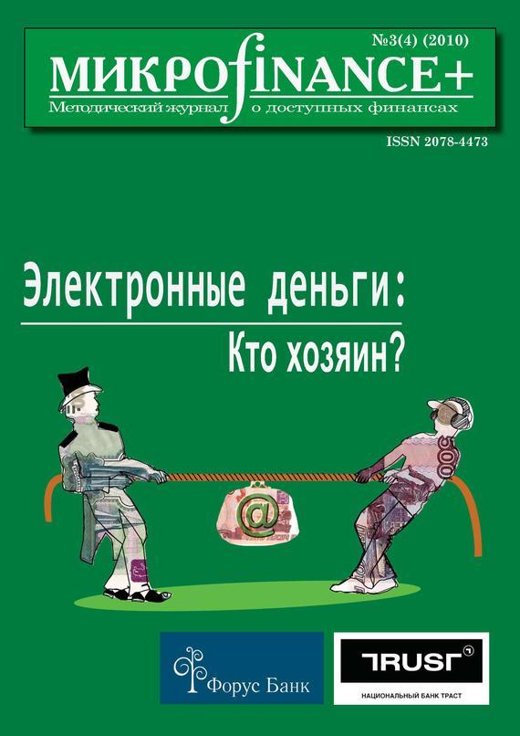 Mикроfinance+. Методический журнал о доступных финансах №03 (04) 2010