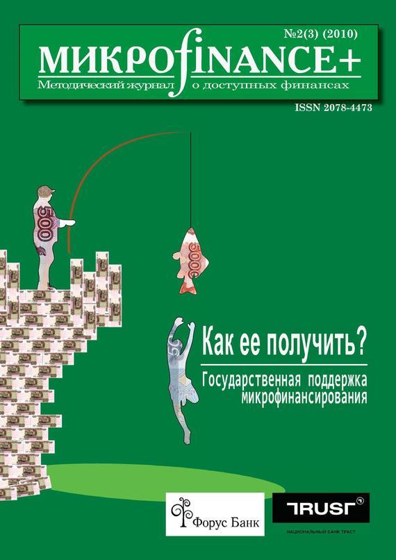 Mикроfinance+. Методический журнал о доступных финансах №02 (03) 2010
