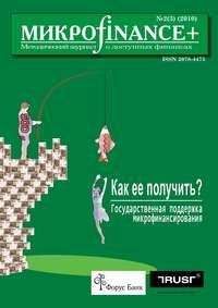 - Mикроfinance+. Методический журнал о доступных финансах №02 (03) 2010