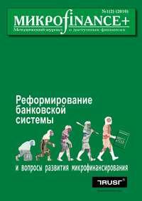 - Mикроfinance+. Методический журнал о доступных финансах &#847001 (02) 2010