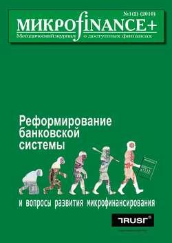 Mикроfinance+. Методический журнал о доступных финансах №01 (02) 2010