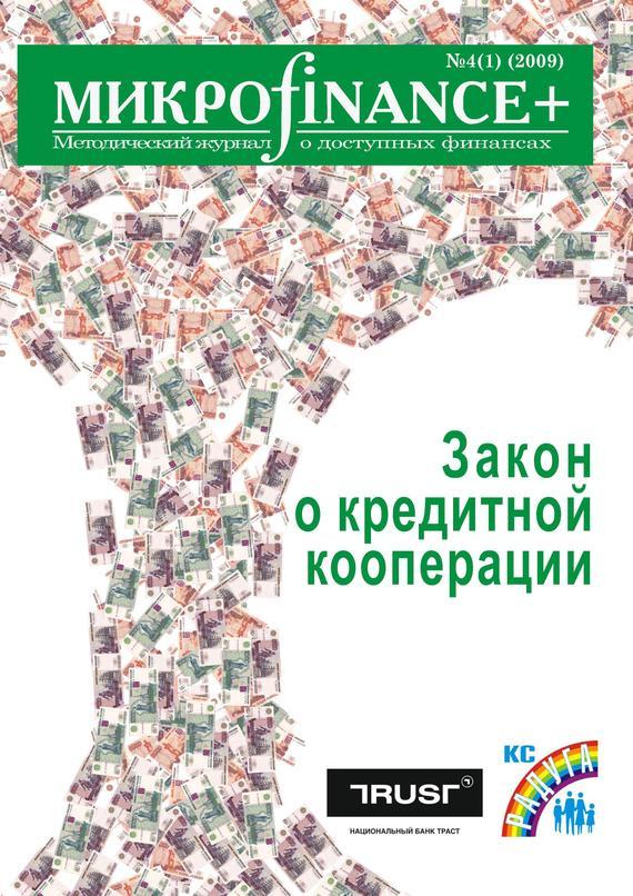 Mикроfinance+. Методический журнал о доступных финансах №04 (01) 2009