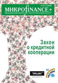 - Mикроfinance+. Методический журнал о доступных финансах №04 (01) 2009