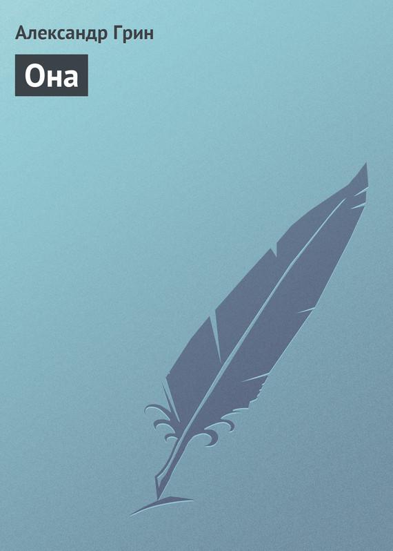 Обложка книги Она, автор Грин, Александр