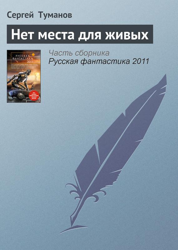 занимательное описание в книге Сергей Туманов