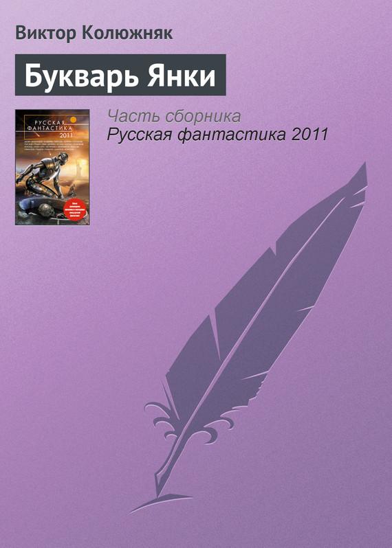Виктор Колюжняк бесплатно