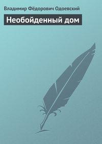 Одоевский, Владимир  - Необойденный дом