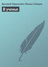 Мамин-Сибиряк, Дмитрий  - В ученье