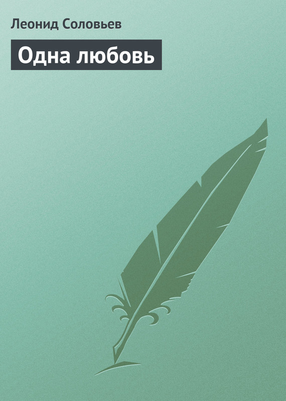 интригующее повествование в книге Леонид Соловьев