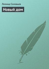Соловьев, Леонид  - Новый дом