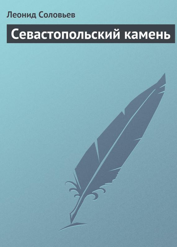 бесплатно Леонид Соловьев Скачать Севастопольский камень