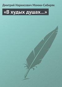 - «В худых душах…»