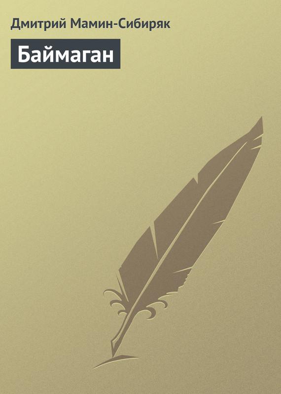 Дмитрий Мамин-Сибиряк Баймаган дмитрий мамин сибиряк золото