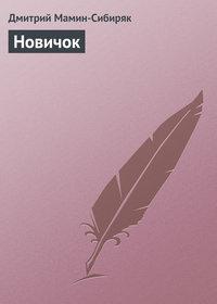 Мамин-Сибиряк, Дмитрий  - Новичок