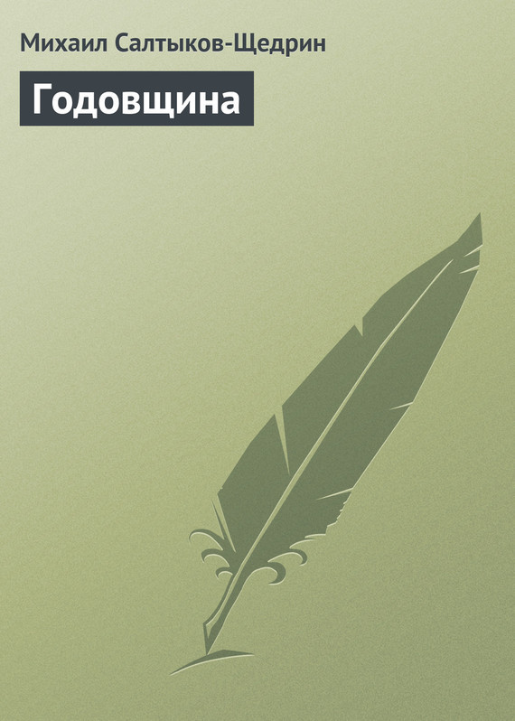 напряженная интрига в книге Михаил Евграфович Салтыков-Щедрин