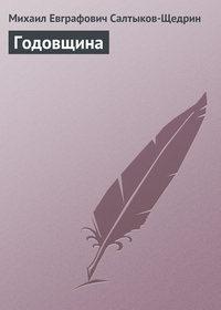 Салтыков-Щедрин, Михаил  - Годовщина