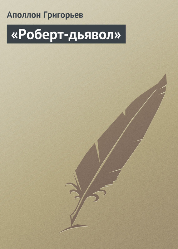 Аполлон Александрович Григорьев «Роберт-дьявол» аполлон григорьев апология почвенничества
