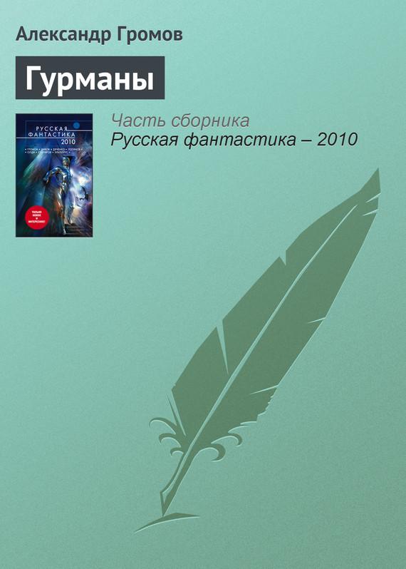 Александр Громо Гурманы