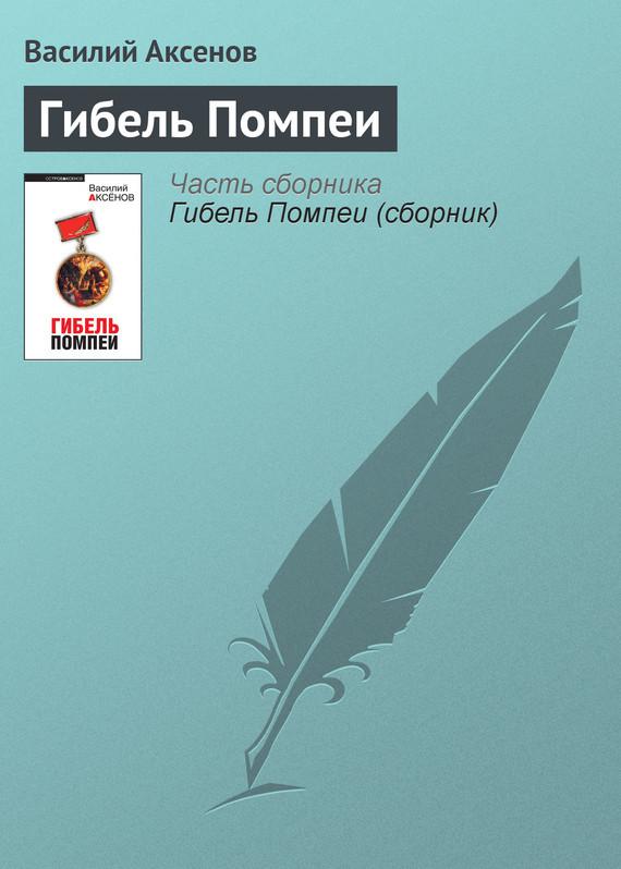 Василий П. Аксенов Гибель Помпеи азбука 978 5 389 06567 3