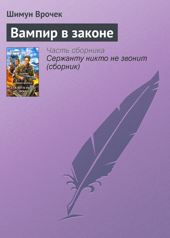 Шимун Врочек бесплатно