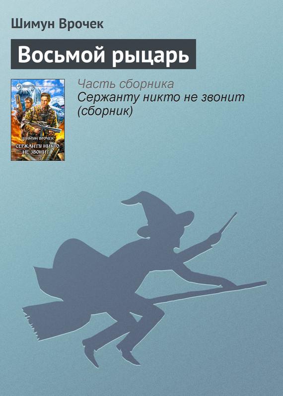 Шимун Врочек Восьмой рыцарь тасбулатова д у кого в россии больше