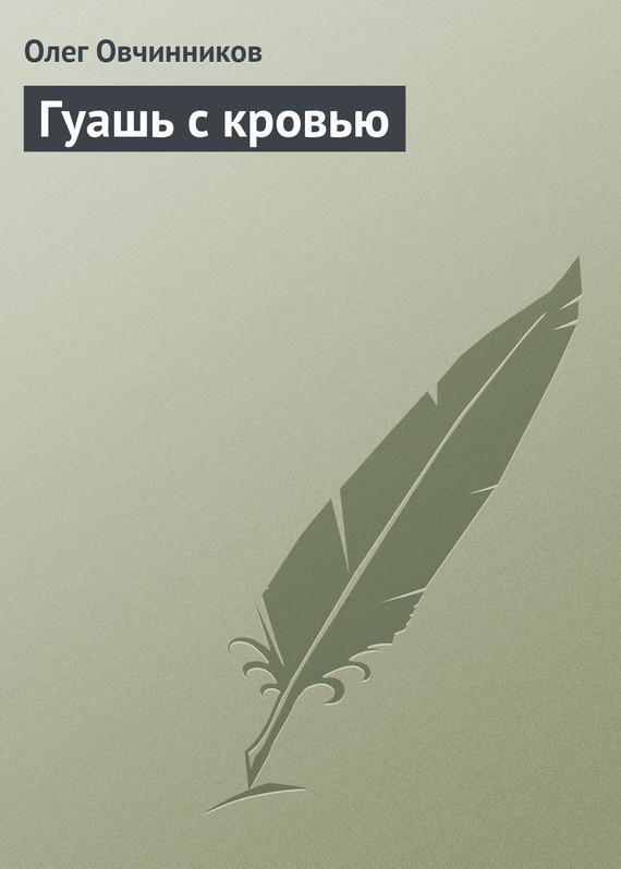 Олег Овчинников Гуашь с кровью