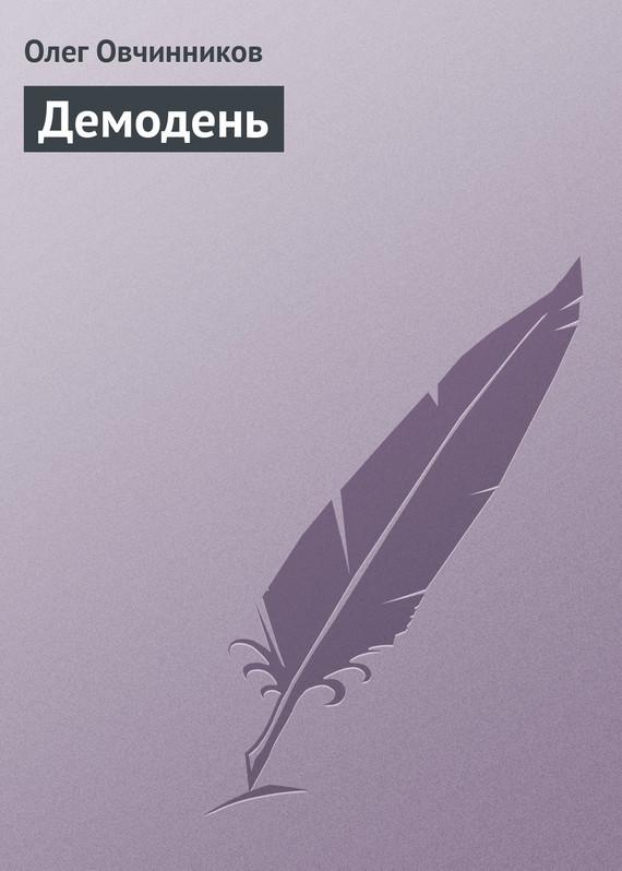 интригующее повествование в книге Олег Овчинников